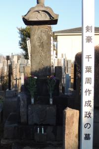 Grab von Chiba Shûsaku Narimasa in Tokyo