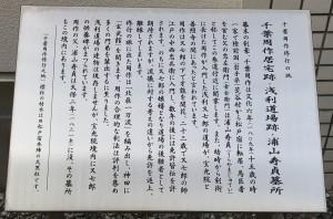 Eine Tafel mit Erklärungen zu Chiba Shūsaku und seiner Zeit im Asari-Dōjō