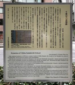Lehrtafel am Ort wo das Chiba-Dōjō gegründet wurde und während der  Edo-Zeit stand