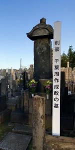 Chiba Shūsakus Grabstelle