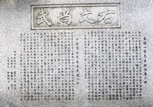 Gedenktafel am Ort wo sich das Genbukan in Kanda Otamagaike befand