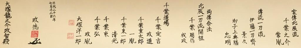 Schriftrolle, welche die Genealogie der Sōke-Linie der Hokushin Ittō-Ryū zeigt, von ihren Wurzeln bis zum derzeitigen Sōke