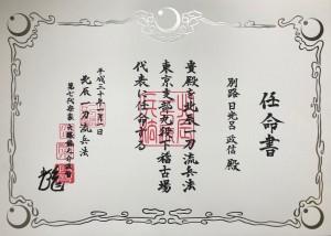 Kudanshita Keikojo Ninmeisho