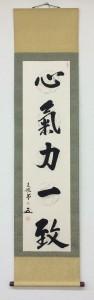 """""""Geist, Energie und Stärke sollen eins werden"""" - Chiba Shusaku (1792-1855)"""