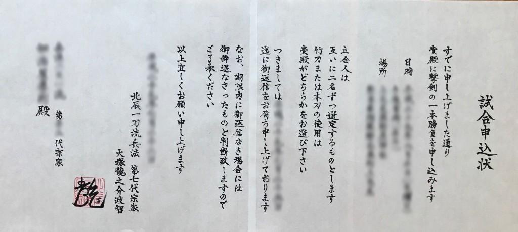 """Ein Shiai-Mōshikomijō (traditionelle Duell-Herausforderung), welches durch Ōtsuka Ryūnosuke, den siebten Sōke der Hokushin Ittō-Ryū Hyōhō, an den Sōke einer anderen Koryū geschickt wurde. Das Duell wurde durch """"saya no uchi no kachi"""" (Sieg, ohne das eigene Schwert zu ziehen) gewonnen, nachdem der Sōke der anderen Schule bekanntgab, """"er sei nicht imstande dieses Duell zu gewinnen"""". Die Daten, Orte und Namen des herausgeforderten Sōke und seiner Ryūha sind unkenntlich gemacht worden, um deren Würde zu schützen."""